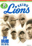 2004 西武ライオンズファンブック
