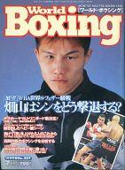 World Boxing ワールド・ボクシング No.207 1999年7月号