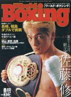 World Boxing ワールド・ボクシング No.244 2002年8月号