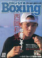 World Boxing ワールド・ボクシング No.251 2003年3月号