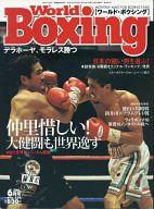 World Boxing ワールド・ボクシング No.254 2003年6月号