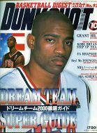 DUNK SHOOT 2000年10月号 ダンクシュート