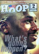 HOOP 1999年02月号