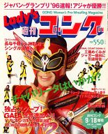 Lady'sゴング 週刊ゴング1996年9月18日増刊号