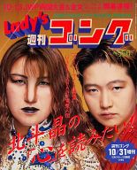 Lady'sゴング 週刊ゴング1996年10月31日増刊号