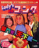 Lady'sゴング 週刊ゴング1997年2月7日増刊号