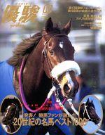優駿 2000年10月号