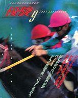 優駿 1991年9月号