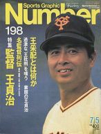 Sports Graphic Number 198 1968年7月5日号