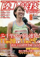 陸上競技マガジン 2009年07月号