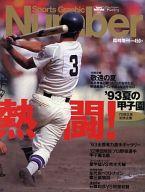 Sports Graphic Number 1993年8月15日臨時増刊号