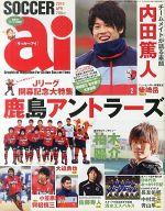 SOCCER ai 2010年04月号 サッカー・アイ