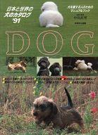 日本と世界の犬カタログ'91