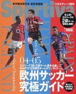 Sportiva スポルティーバ増刊 2004年11月20日号
