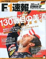F1速報 2009年07月30日号