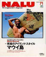 NALU 2009年7月号 No.71 ナルー