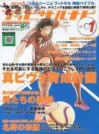DVD付)フットサルナビ 2011年1月号(DVD1枚付)