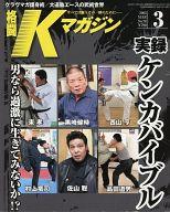 格闘Kマガジン 2005年3月号 No.78