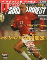付録付)WORLD SOCCER DIGEST 2003年4月17日号 NO.145(別冊付録1点)