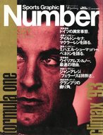 Sports Graphic Number 321 1993年8月20日号