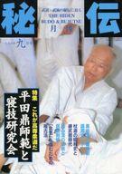 月刊 秘伝 1996年9月号