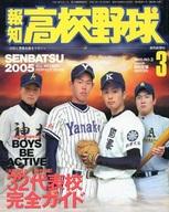 報知高校野球 2005年3月号 No.2