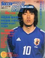 SOCCER ai BLUE LABEL サッカーai2003年5月号増刊