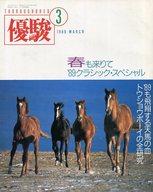 優駿 1989年3月号