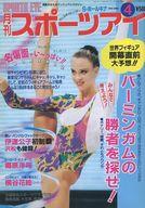 月刊スポーツアイ 1995年4月号