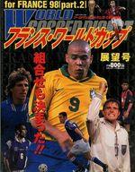 WORLD SOCCER DIGEST ワールドサッカーダイジェスト1998年1月号増刊