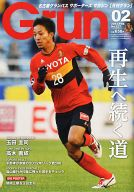 月刊 Grun 2013年2月号 グラン