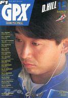 F1 GPX GRAND PRIX XPRESS JAPAN 1994年11月号