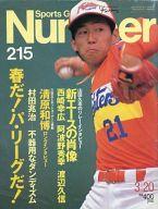 Sports Graphic Number 215 1989年3月20日号