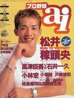 プロ野球ai 1997年11月号