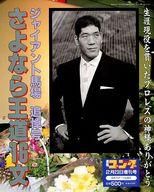 さよなら王道16文 ジャイアント馬場 追悼号 週刊ゴング1999年2月23日号