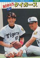 日刊スポーツ特集グラフ ありがとうタイガース 1992年