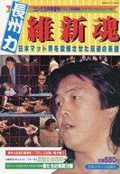 ゴング 1989年3月号増刊