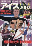 長野世界フィギュアスケート選手権写真集 アイス2002