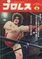 プロレス 1977年6月号