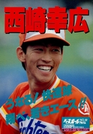 付録付)ベースボールアルバムNO.92 西崎幸広