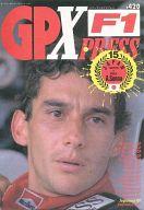 F1 GPX GRAND PRIX PRESS JAPAN 1988年11月号
