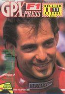 F1 GPX GRAND PRIX PRESS BELGIUM 1989年9月号