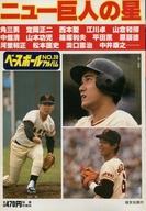 付録付)ベースボールアルバム NO.28 ニュー巨人の星