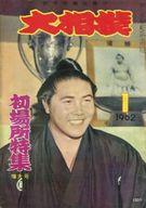 大相撲 1962年1月号