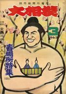 大相撲 1962年3月号