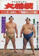 大相撲 1977年1月号