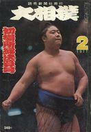 大相撲 1977年2月号