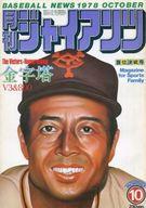 月刊 ジャイアンツ 1978年10月号 首位決戦号