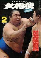 大相撲 1975年2月号
