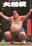 大相撲 1972年12月号